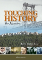 Image for Touching History: From Williamsburg to Jerusalem from emkaSi